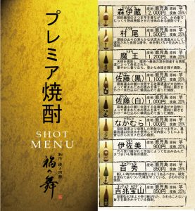 Premium Shochu Menu