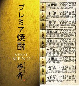 Premium Shochu Menu
