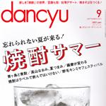 """dancyu"" September 2013 Issue"
