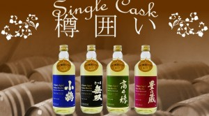 Scheduled for release on April 20th, the Taru Kakoi series should appeal to whiskey lovers.