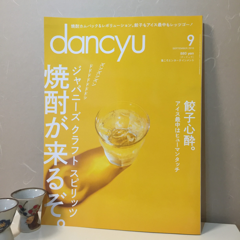 Dancyu September Edition Features Shochu