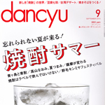 """dancyu"" September 2013 Issue"