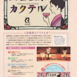 Hitoyoshi Onsen Cocktail Event
