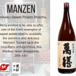 Craft Shochu + Craft Beer + Hanami!