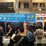 Shochu and Awamori Day Events